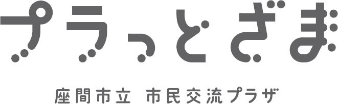 プラっとざま(座間市立市民交流プラザ)